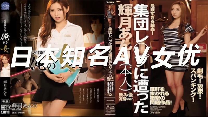 蜜桃影像传媒签约首位知名日本女优『辉月杏梨』首支AV『日本留学生的恋爱美梦』先行超长版 公共场所露出-第1张