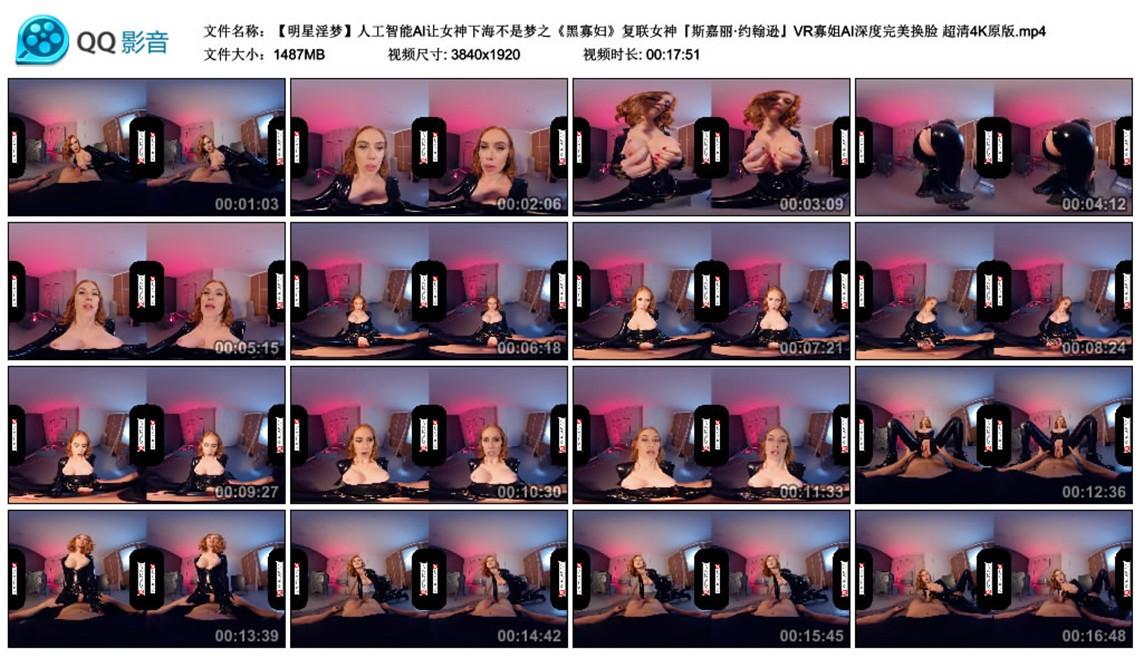 【明星淫梦】人工智能Al让女神下海《黑寡妇》复联女神『斯嘉丽·约翰逊』VR寡姐AI完美换脸 4K原版 公共场所露出-第14张